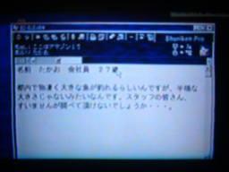 青魚倶楽部:BSイレブンPM